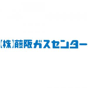 藤阪ガスセンター